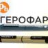 Шприц-ручки РинсаПен I и РинсаПен II